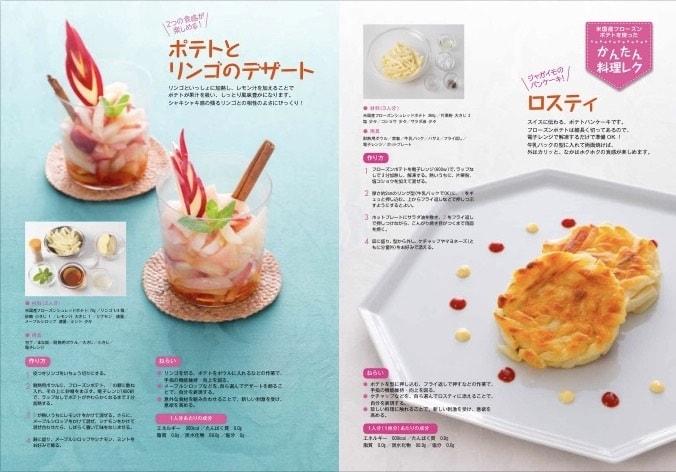 りんごとじゃがいものデザート。ロスティのレシピ| 熊谷真由美のお料理教室ラクレムデクレム