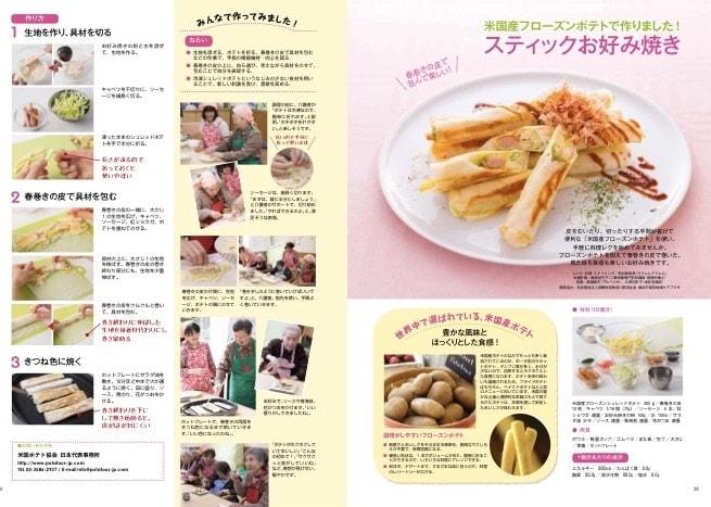 スティックお好み焼きのレシピ|料理研究家 熊谷真由美のお料理教室ラクレムデクレム