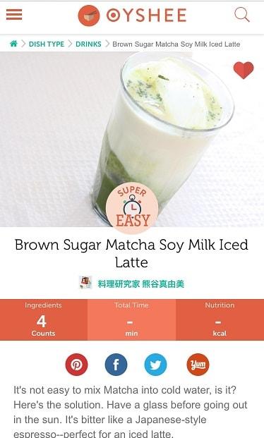 抹茶黒糖ソイラテのレシピ|料理研究家 熊谷真由美のお料理教室ラクレムデクレム