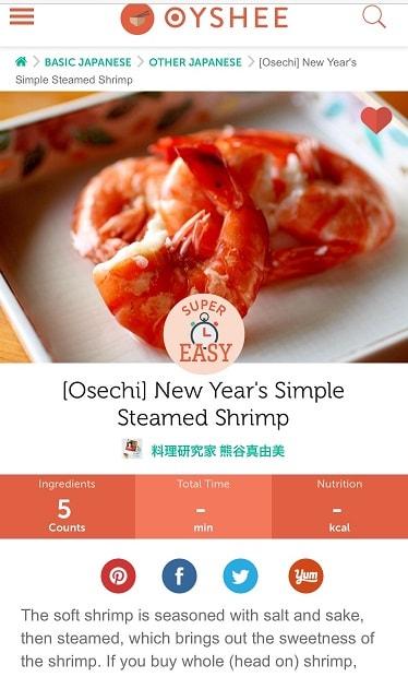 おせち海老焼き|料理研究家 熊谷真由美のお料理教室ラクレムデクレム