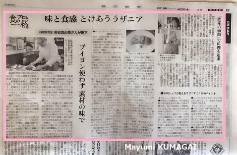朝日新聞掲載の料理研究家 熊谷真由美とアリゴ