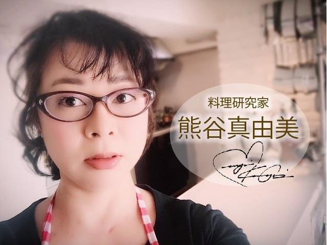 お料理教室主宰 料理研究家 熊谷真由美