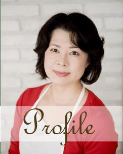 料理研究家 熊谷真由美プロフィール