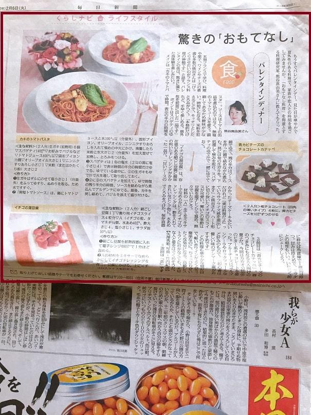 毎日新聞掲載の料理研究家 熊谷真由美とおもてなし料理