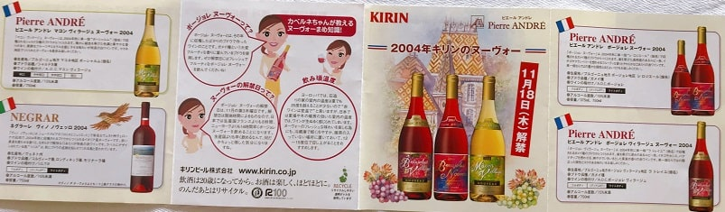 熊谷真由美製作のキリンビール株式会社レシピ製作・パンフ