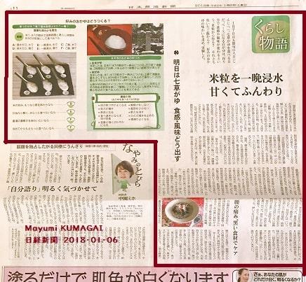 理科系出身の料理研究家 熊谷真由美が日経新聞に美味しいお粥の作り方6recipeを比較&賞味