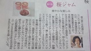フランス菓子教室|千葉県 桜のジャムのレシピ