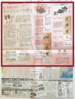 聖教新聞社の特集バレンタインチョコレート紙面の料理研究家 熊谷真由美の型抜きチョコレートとガナッシュ