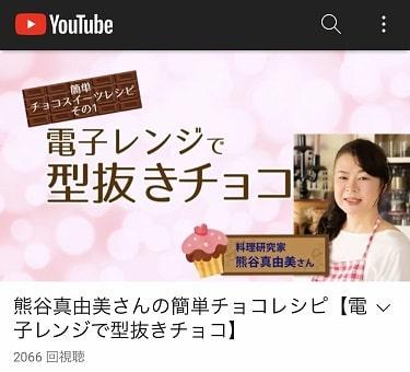 聖教新聞社の特集バレンタインチョコレート紙面の料理研究家 熊谷真由美の型抜きチョコレートとガナッシュの動画化