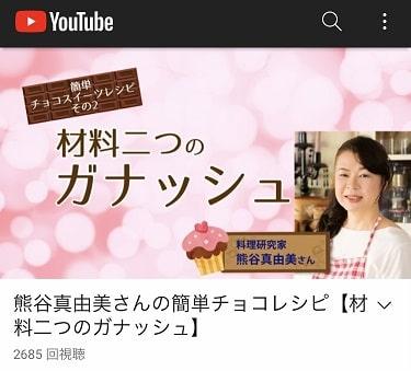 聖教新聞社の特集バレンタインチョコレート紙面の料理研究家 熊谷真由美の型抜きチョコレートとガナッシュ  の動画化