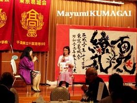 県立千葉高校 同窓会でラクレムデクレム熊谷真由美が料理研究家としてトークショー
