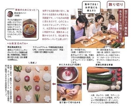家族のために・・おけいこ特集】で料理教室レッスン紹介!