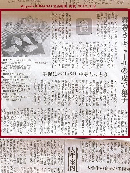 読売新聞3月8日号【家庭欄】にて熊谷真由美のレシピ掲載