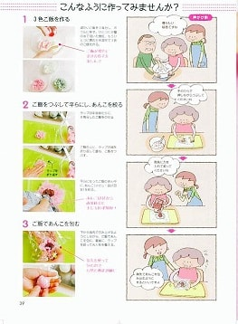 ごはんでつくるお花見団子レシピ|熊谷真由美の連載レクリエ