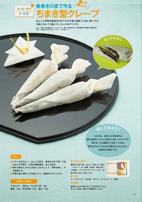 春巻きの皮のちまき|熊谷真由美のお菓子教室ラクレムデクレム
