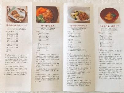 料理研究家 熊谷真由美が     レシピ開発の依頼を受けた、三越本店 浅草今半の仔牛を使ったレシピ開発と撮影して完成したリーフレット