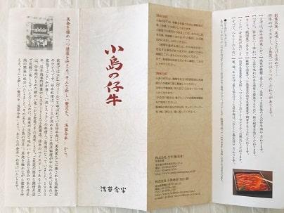 料理研究家 熊谷真由美が       レシピ開発の依頼を受けた、三越本店 浅草今半の仔牛を使ったレシピ開発と撮影して完成したリーフレットの裏面