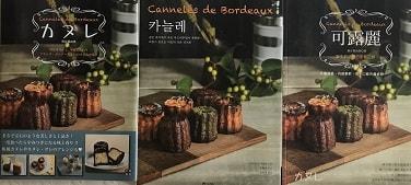 カヌレ レシピ本を韓国・台湾・日本で出版