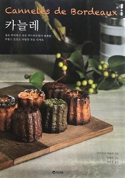 カヌレ レシピ本を韓国で出版