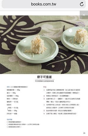 カヌレ レシピ本を台湾で出版