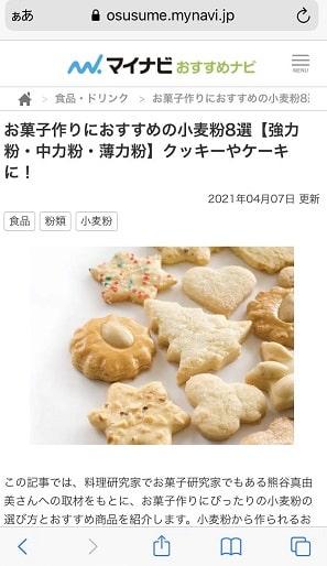 【お菓子研究家のおすすめ】お菓子作りにぴったりの小麦粉4選   マイナビおすすめナビ