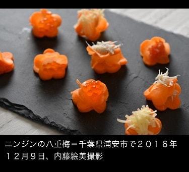 八重梅人参|料理研究家 熊谷真由美のお料理教室ラクレムデクレム