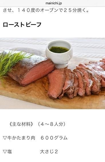 ローストビーフ|料理研究家 熊谷真由美のお料理教室ラクレムデクレム