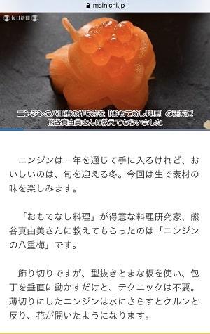 鶏肉のパン包み焼き|料理研究家 熊谷真由美のお料理教室ラクレムデクレム