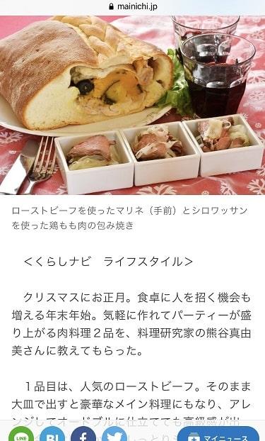 こねないパン、シロワッサン|料理研究家 熊谷真由美のお料理教室ラクレムデクレム