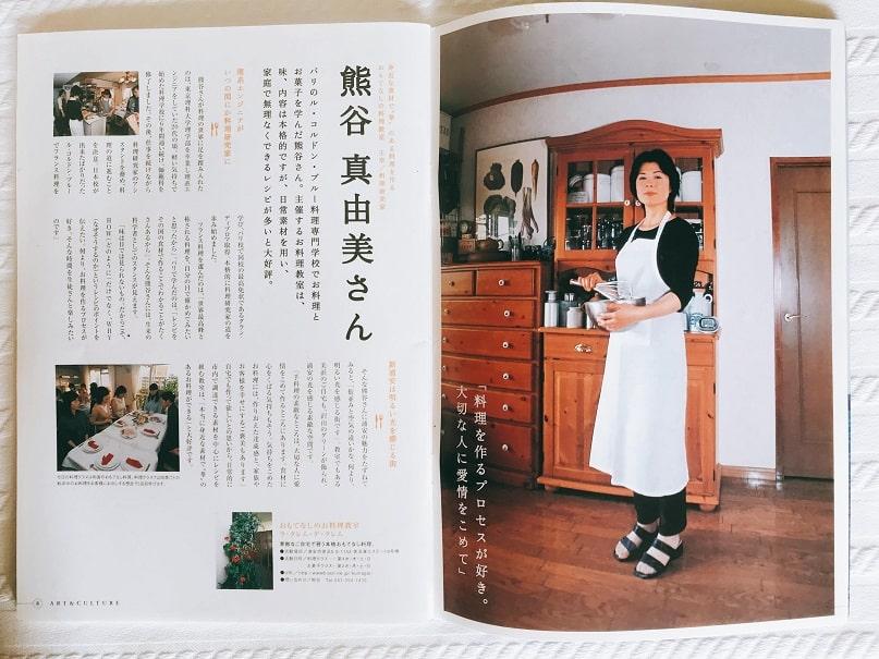 """新浦安スタイルブック""""にカラー2誌面で巻頭に取材と掲載していただきました料理教室ラクレムデクレムでの料理研究家 熊谷真由美"""
