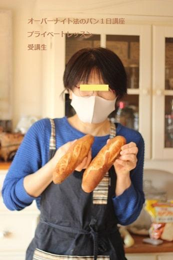 捏ねないパンオーバーナイト法のプライベートレッスンで焼きたてのバゲットをもつ生徒さん