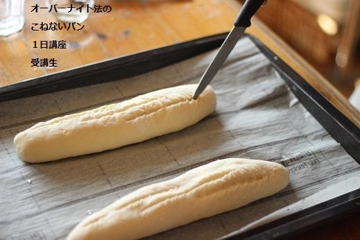 捏ねないパン オーバーナイト法のプライベートレッスンで焼きたてのバゲットに焼く前にクープをいれる生徒さん