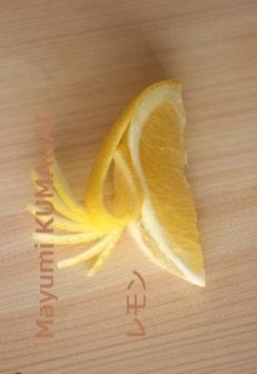レモンのピーコックの飾り切りレシピ|料理研究家の料理教室 熊谷真由美のラクレムデクレム