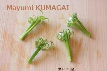 エスニックネギの飾り切りレシピ|料理研究家の料理教室 熊谷真由美のラクレムデクレム