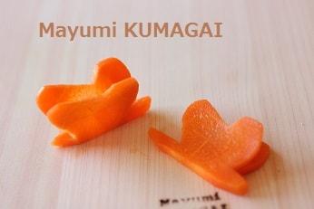 人参の蝶ちょの飾り切りレシピ|料理研究家の料理教室 熊谷真由美のラクレムデクレム