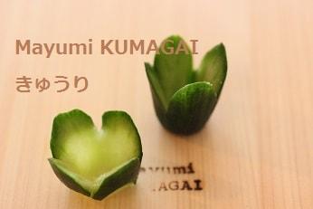 お猪口キュウリ飾り切りレシピ|料理研究家の料理教室 熊谷真由美のラクレムデクレム