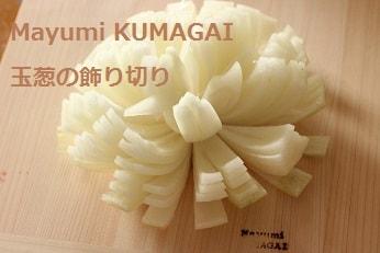 玉葱の飾り切りレシピ|料理研究家の料理教室 熊谷真由美のラクレムデクレム
