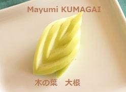 木の葉大根飾り切りレシピ|料理研究家の料理教室 熊谷真由美のラクレムデクレム