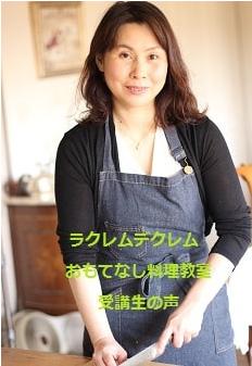千葉県浦安市のおもてなし料理教室生徒さんの声voice