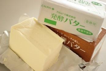 お菓子教室で使っている厳選発酵バターカルピス無塩
