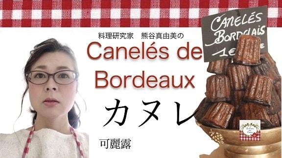 カヌレの動画オンラインレッスンの表紙