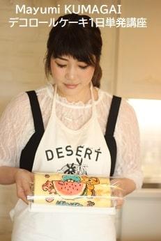 Aさんがつくったほのぼの ほのぼののかわいいデコロールケーキ