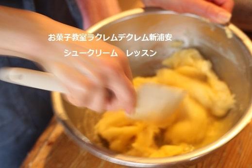伝統フランスン菓子 シュー生地