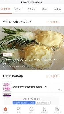 パイナップルのシャーベット楽天レシピで2020夏表紙に」          ピックアップに特集掲載されました