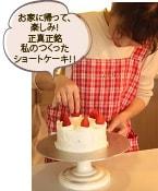 おすすめのマンツーマンのショートケーキ教室