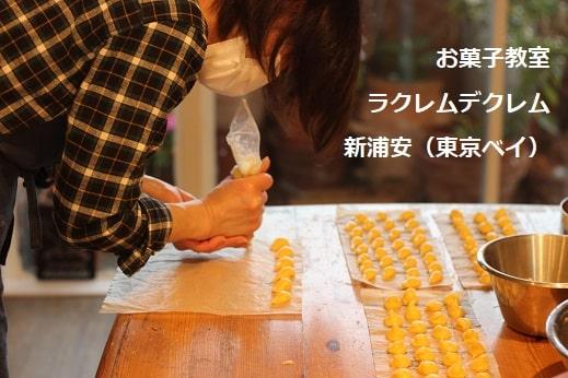 フランスン菓子 シュー生地をつくるお菓子教室ラクレムデクレム新浦安の生徒さん